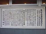 百観音温泉(埼玉県久喜市西大輪)