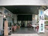 観泉荘こまや(愛川町半原)