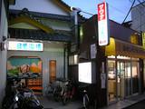 日栄浴場(小田急相模原)