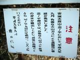 沼尻温泉元湯への道(福島県猪苗代町)