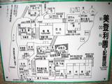 美登利園(厚木市飯山)