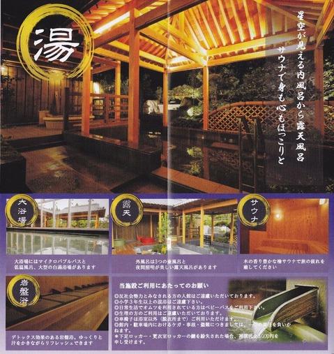 東京湯楽城(千葉県富里市七栄)