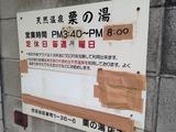 栗の湯(東京都世田谷区新町)