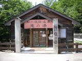 松川渓谷温泉滝の湯(長野県高山村)
