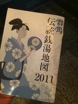 群馬伝統銭湯地図2011