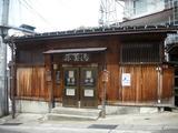 麻釜湯(野沢温泉)