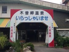 ゴールデンランド木曽岬温泉(三重県木曽岬町源緑輪中)