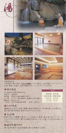 奈良健康ランドパンフレット