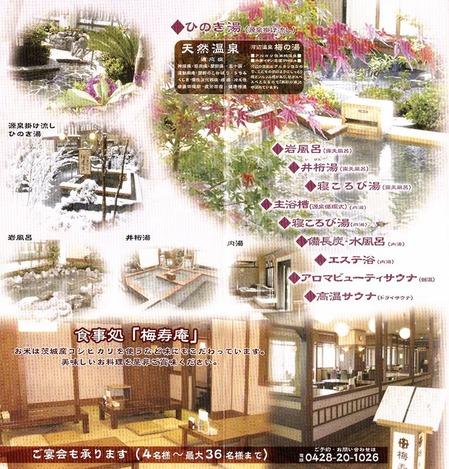 河辺温泉梅の湯(東京都青梅市河辺町)