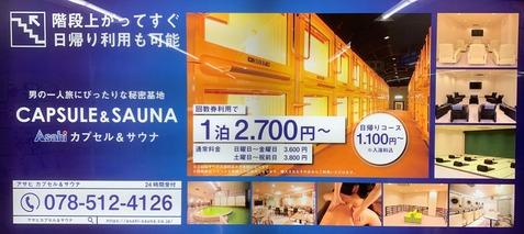 Asahi カプセル&サウナ(神戸市兵庫区新開地)