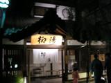 柳湯(城崎温泉)
