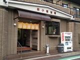 新小岩浴場(東京都葛飾区新小岩)