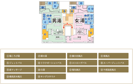 おふろの王様 東久留米店(東京都東久留米市八幡町)