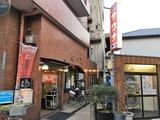 駒の湯(東京都世田谷区三軒茶屋)