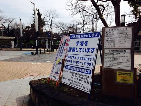 鶴巻温泉駅前手湯