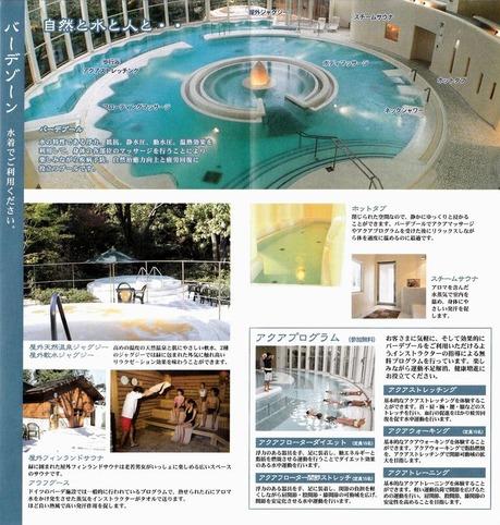 豊島園 庭の湯(東京都練馬区向山)