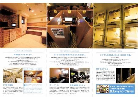 サウナ&カプセルホテルウェルビー栄店(愛知県名古屋市中区栄)