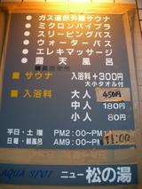 ニュー松の湯(横須賀市追浜東町)