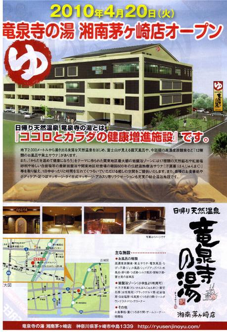 竜泉寺の湯 湘南茅ヶ崎店(茅ヶ崎市中島)