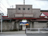 中嶋湯(小田原市中町)