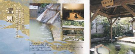 前野原温泉さやの湯処(東京都板橋区前野町)