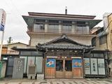 玉川の湯<金魚湯>(栃木県栃木市室町)
