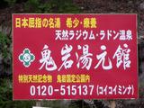 鬼岩湯元館(岐阜県瑞浪市日吉町)