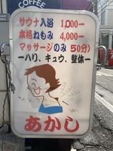 サウナあかし(大阪市中央区東心斎橋)