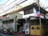 いなり湯(横浜市中区大和町)