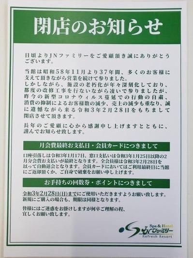 JNファミリー(相模原市中央区相模原)
