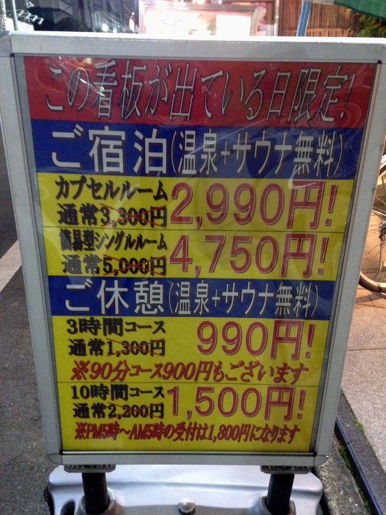 ... 赤羽(東京都北区赤羽) : 旅は