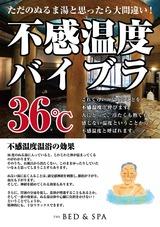 ザ・ベッド&スパ所沢(埼玉県所沢市くすのき台)