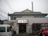 町田市/大蔵湯