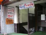 湯川第一浴場<子持ち湯>(静岡県伊東市湯川)