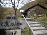 鹿の湯(栃木県那須町)