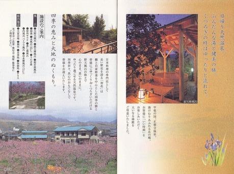 正徳寺温泉 初花(山梨県山梨市正徳寺)