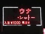 カプセルホテル&サウナ モン・シャトー(千葉県船橋市本町)