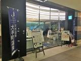 SPA大手町 FITNESS CLUB(東京都千代田区大手町)