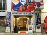 カプセル&サウナ サウナオリエンタル(東京都台東区上野)