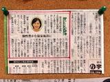 栃木天然温泉 いきいき夢ロマン(栃木県栃木市西方町)