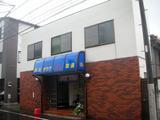翠湯(横浜市鶴見区生麦)