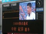 横浜×北海道日本ハム(横浜スタジアム)