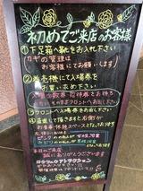 蔵の湯 鶴ヶ島店(埼玉県鶴ヶ島市新町)
