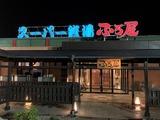 スーパー銭湯 ふろ屋(愛知県岡崎市洞町西五位原)