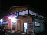 立花浴泉(東京都多摩市一ノ宮)