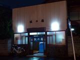浜の湯(茅ヶ崎市赤松町)
