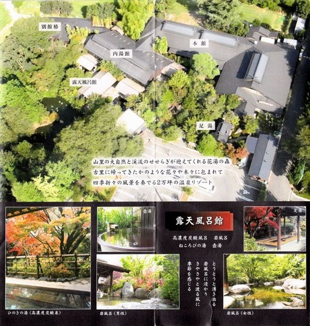 深谷花園温泉 花湯の森(埼玉県深谷市人見)