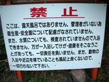 赤沢露天風呂(静岡県伊東市赤沢)