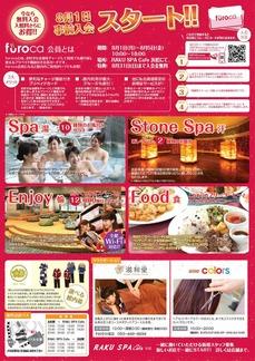 RAKU SPA Cafe 浜松(静岡県浜松市南区若林町)