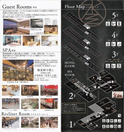 SPA&HOTEL 水春 松井山手(京都府京田辺市山手中央)